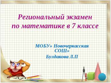 Региональный экзамен по математике в 7 классе МОБУ» Новочеркасская СОШ» Булда...