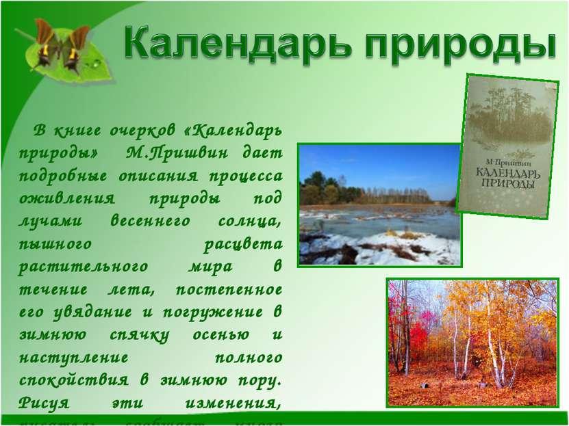 В книге очерков «Календарь природы» М.Пришвин дает подробные описания процесс...