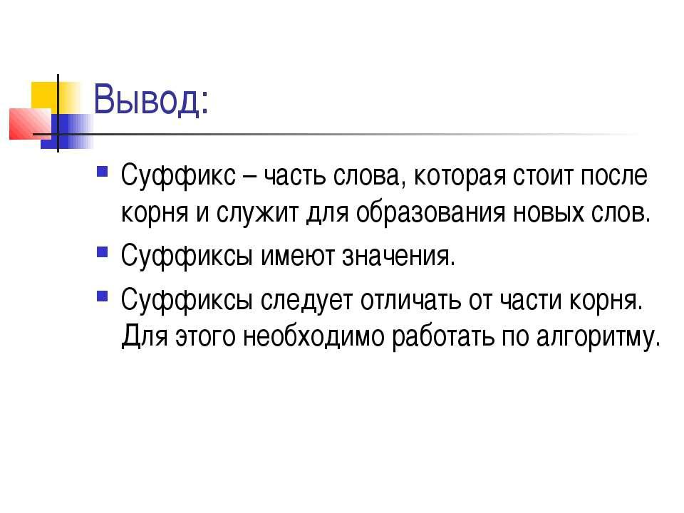 Вывод: Суффикс – часть слова, которая стоит после корня и служит для образова...