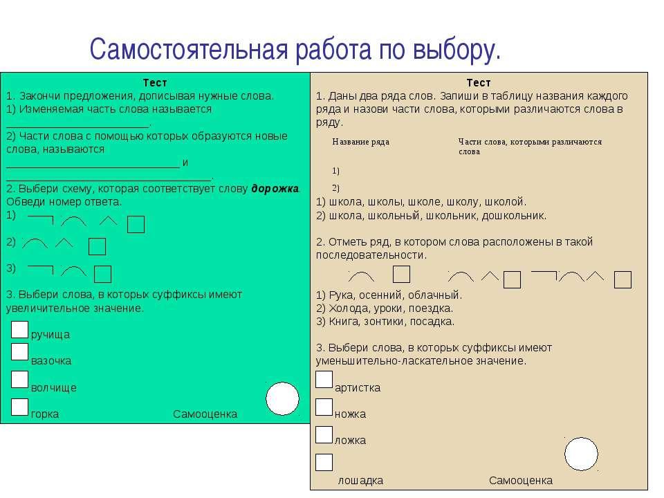 Самостоятельная работа по выбору. Тест 1. Закончи предложения, дописывая нужн...