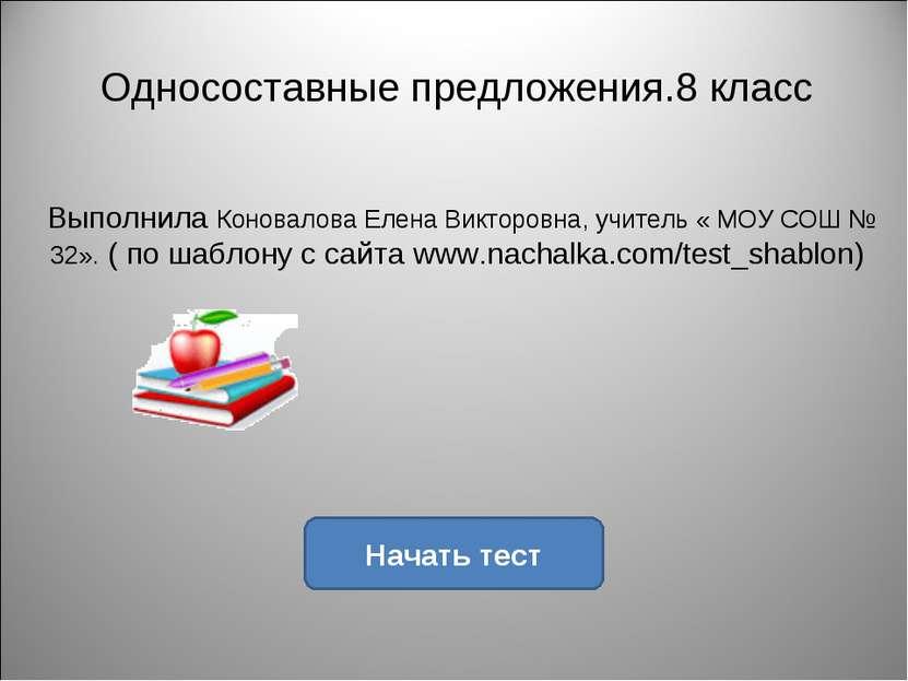 Односоставные предложения.8 класс Выполнила Коновалова Елена Викторовна, учит...
