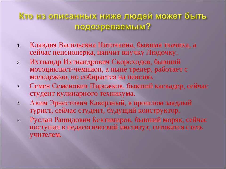 Клавдия Васильевна Ниточкина, бывшая ткачиха, а сейчас пенсионерка, нянчит вн...