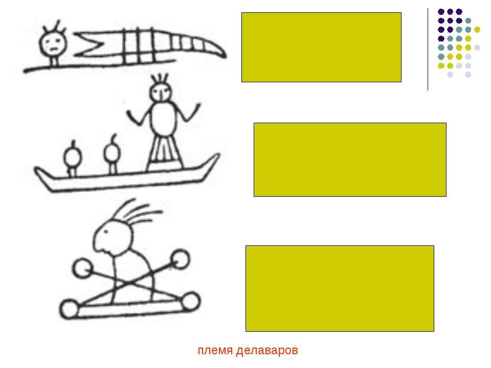 "2. ""Женщина-луна с лодкой помогла. 'Приди!' Она пришла, она пришла и помогла ..."
