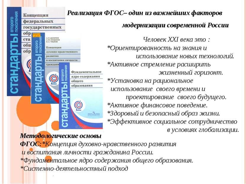 * Реализация ФГОС– один из важнейших факторов модернизации современной России...