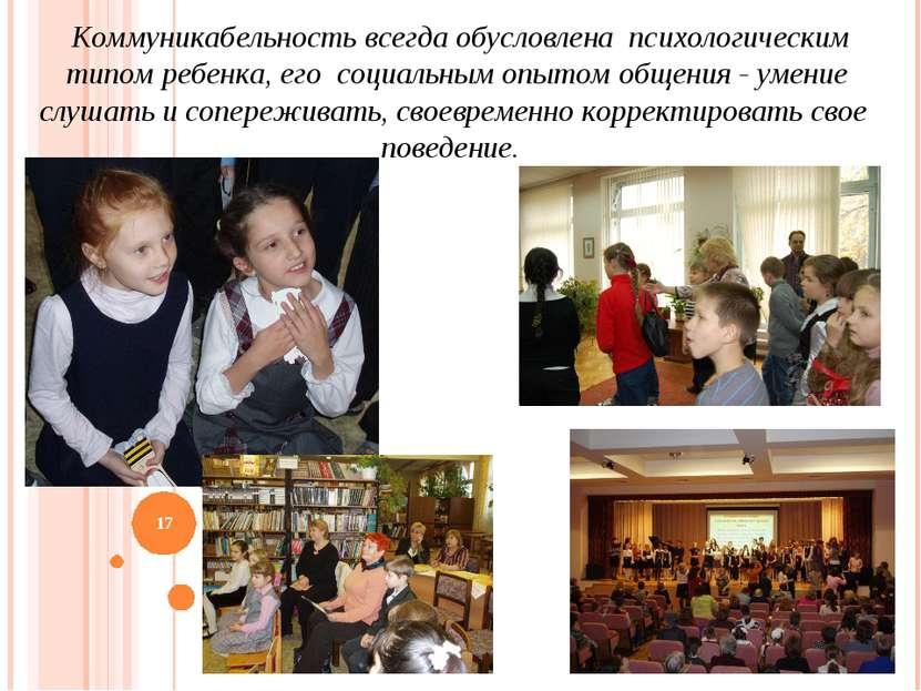 * Коммуникабельность всегда обусловлена психологическим типом ребенка, его со...