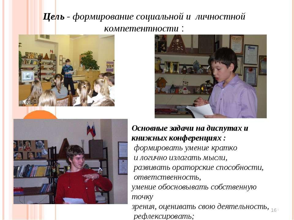 * Цель - формирование социальной и личностной компетентности : . * Основные з...