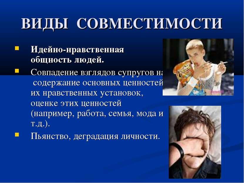 ВИДЫ СОВМЕСТИМОСТИ Идейно-нравственная общность людей. Совпадение взглядов су...