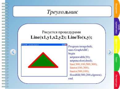 Цвет и толщина контура Задаются процедурами SetPenWidth(w); SetPenColor(color...