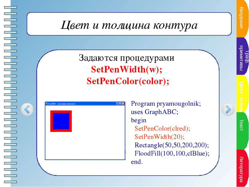 Дуга окружности Arc(x,y,r,a1,a2) - рисует дугу окружности с центром в точке (...
