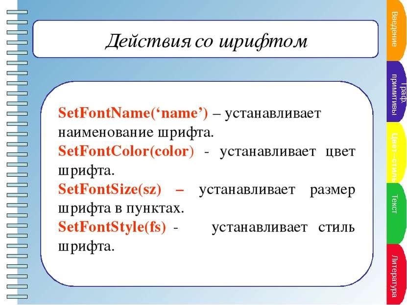 Стиль шрифта Program text; uses GraphABC; Begin SetFontName('Arial'); SetFont...