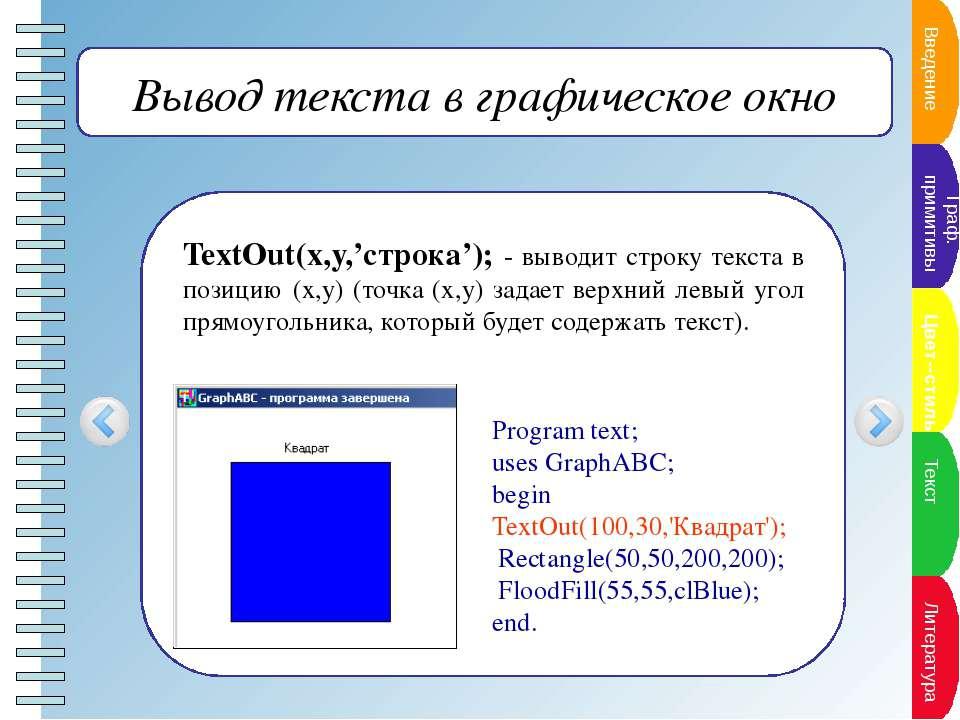 Стиль шрифта Задается именованными константами: fsNormal – обычный; fsBold – ...