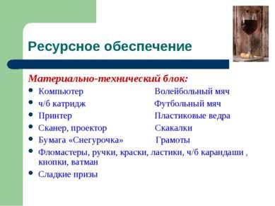 Ресурсное обеспечение Материально-технический блок: Компьютер Волейбольный мя...