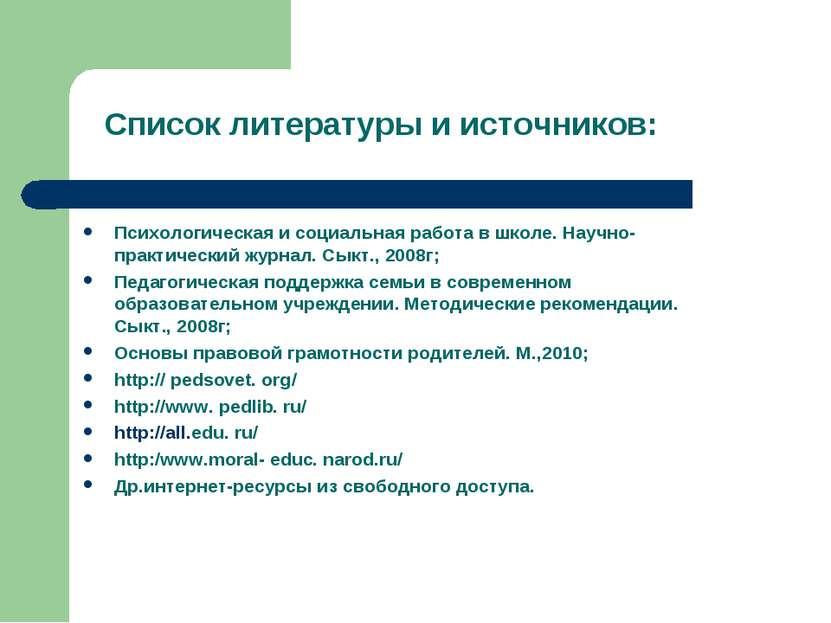 Список литературы и источников: Психологическая и социальная работа в школе. ...