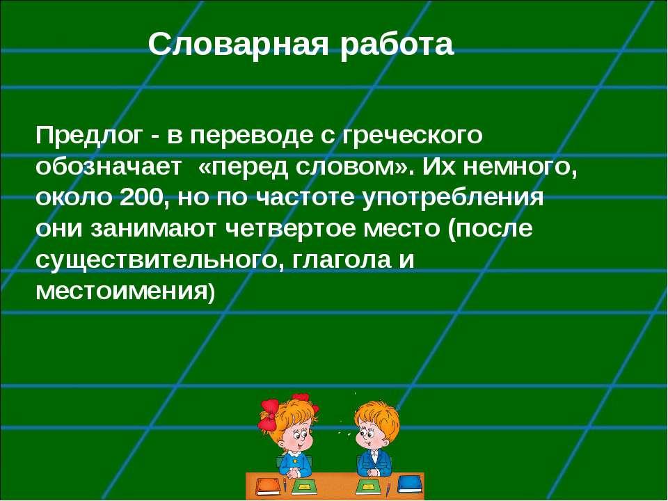 Словарная работа Предлог - в переводе с греческого обозначает «перед словом»....