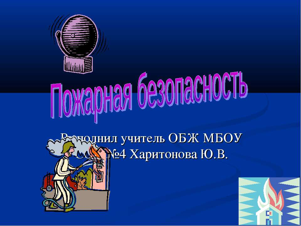Выполнил учитель ОБЖ МБОУ СОШ№4 Харитонова Ю.В.