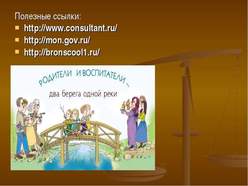 Полезные ссылки: http://www.consultant.ru/ http://mon.gov.ru/ http://bronscoo...