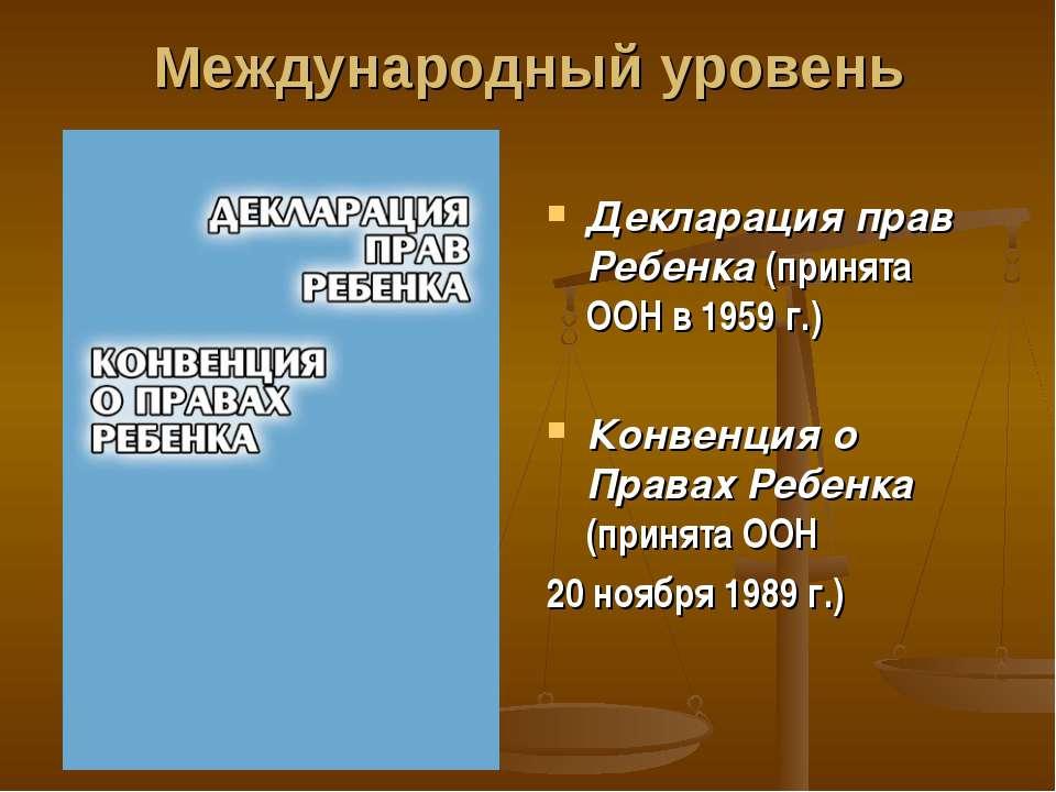 Международный уровень Декларация прав Ребенка (принята ООН в 1959 г.) Конвенц...