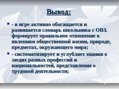 Вывод: - в игре активно обогащается и развивается словарь школьника с ОВЗ. фо...