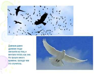 Давным-давно древние люди смотрели на птиц и мечтали летать как они. Но прошл...