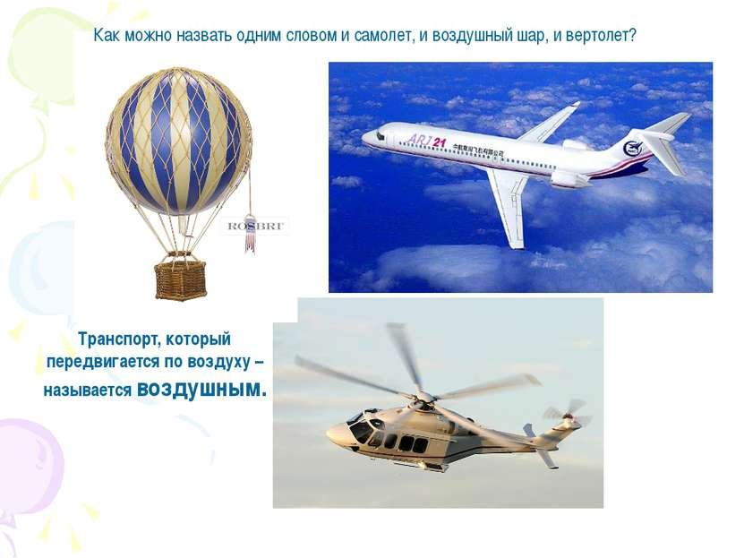 Транспорт, который передвигается по воздуху – называется воздушным. Как можно...