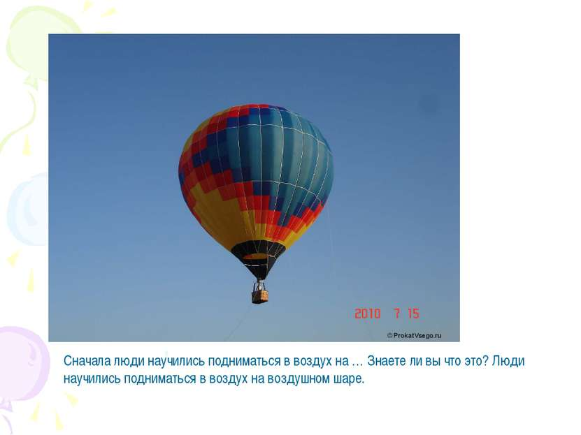 Сначала люди научились подниматься в воздух на … Знаете ли вы что это? Люди н...