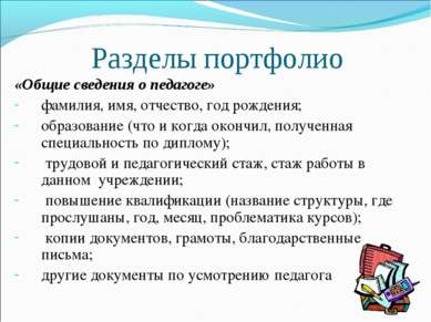 Разделы портфолио «Общие сведения о педагоге» фамилия, имя, отчество, год рож...
