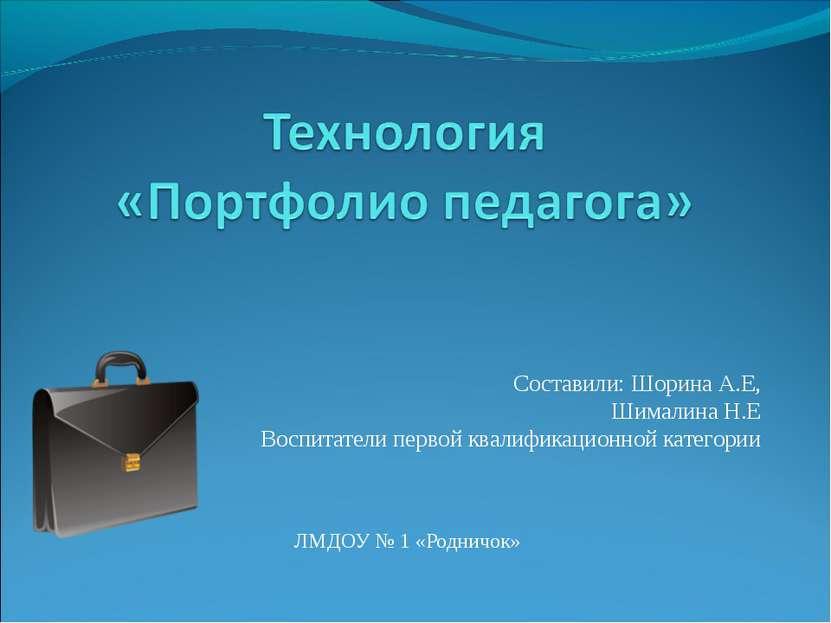 Составили: Шорина А.Е, Шималина Н.Е Воспитатели первой квалификационной катег...