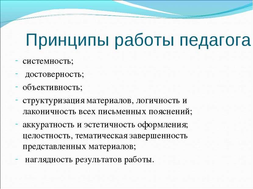 Принципы работы педагога системность; достоверность; объективность; структури...