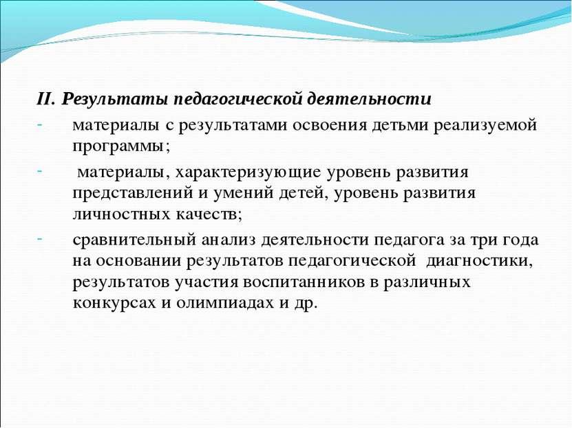 II. Результаты педагогической деятельности материалы с результатами освоения ...
