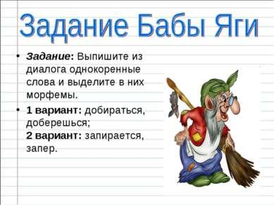 Задание: Выпишите из диалога однокоренные слова и выделите в них морфемы. 1 в...