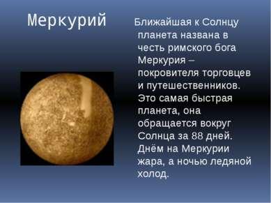 Меркурий Ближайшая к Солнцу планета названа в честь римского бога Меркурия –п...