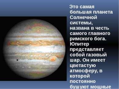 Это самая большая планета Солнечной системы, названа в честь самого главного ...
