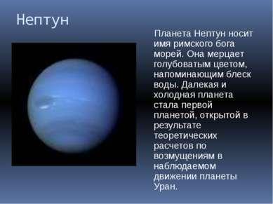 Нептун Планета Нептун носит имя римского бога морей. Она мерцает голубоватым ...