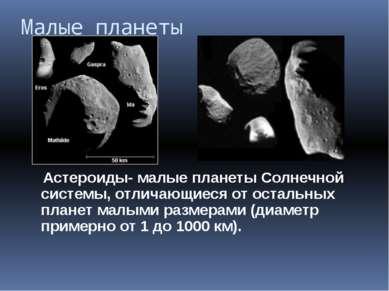 Малые планеты Астероиды- малые планеты Солнечной системы, отличающиеся от ост...