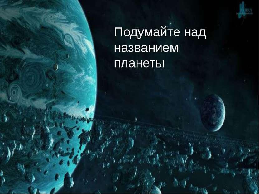 Подумайте над названием планеты