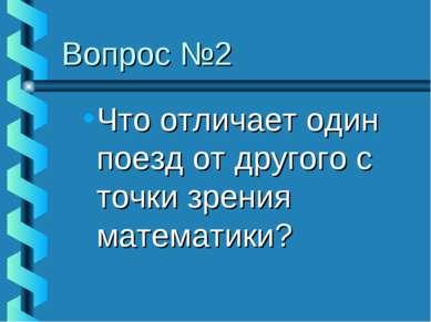 Вопрос №2 Что отличает один поезд от другого с точки зрения математики?