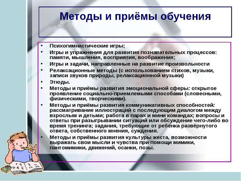 Методы и приёмы обучения Психогимнастические игры; Игры и упражнения для разв...