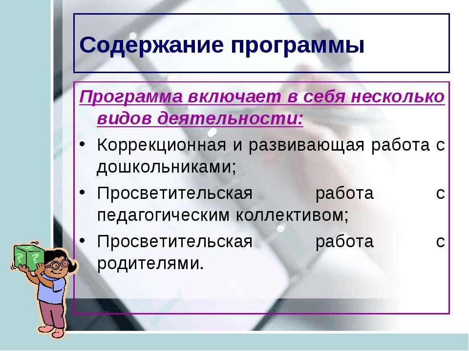 Содержание программы Программа включает в себя несколько видов деятельности: ...