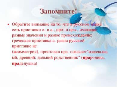 Запомните! Обратите внимание на то, что в русском языке есть приставкио-иа...