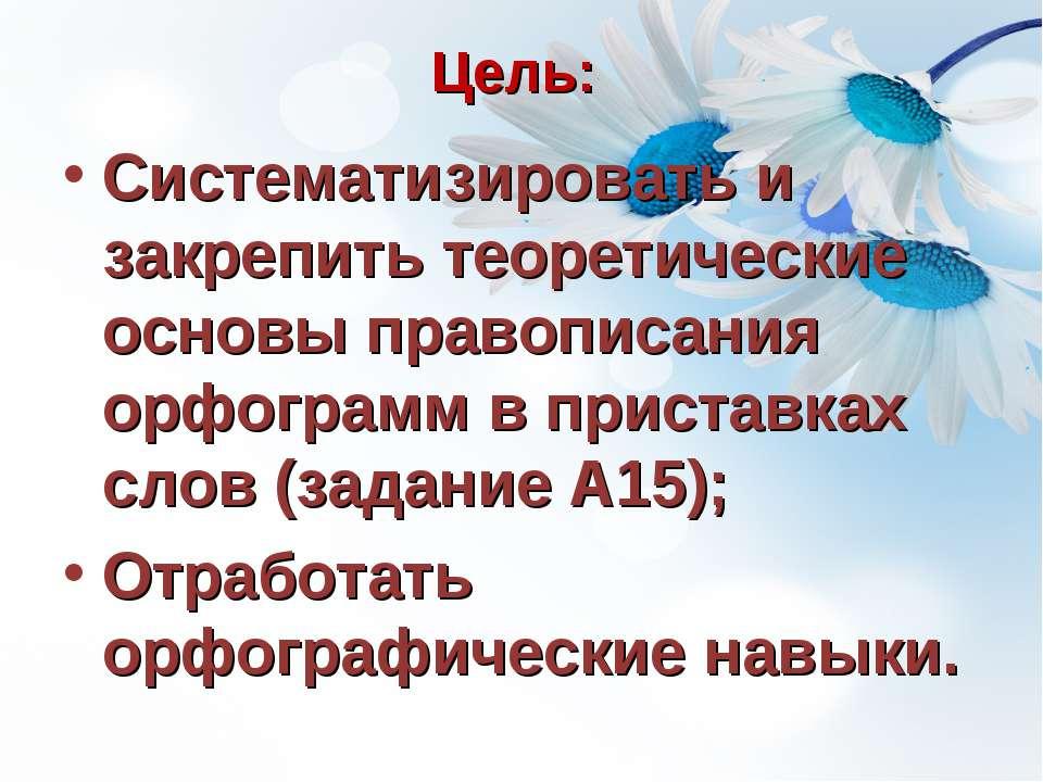 Цель: Систематизировать и закрепить теоретические основы правописания орфогра...