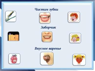 Чистим зубки Заборчик Вкусное варенье