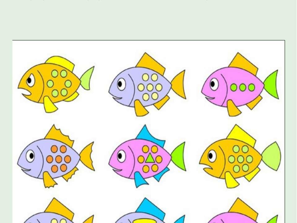 «Две одинаковые рыбки»