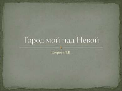 Егорова Т.К.