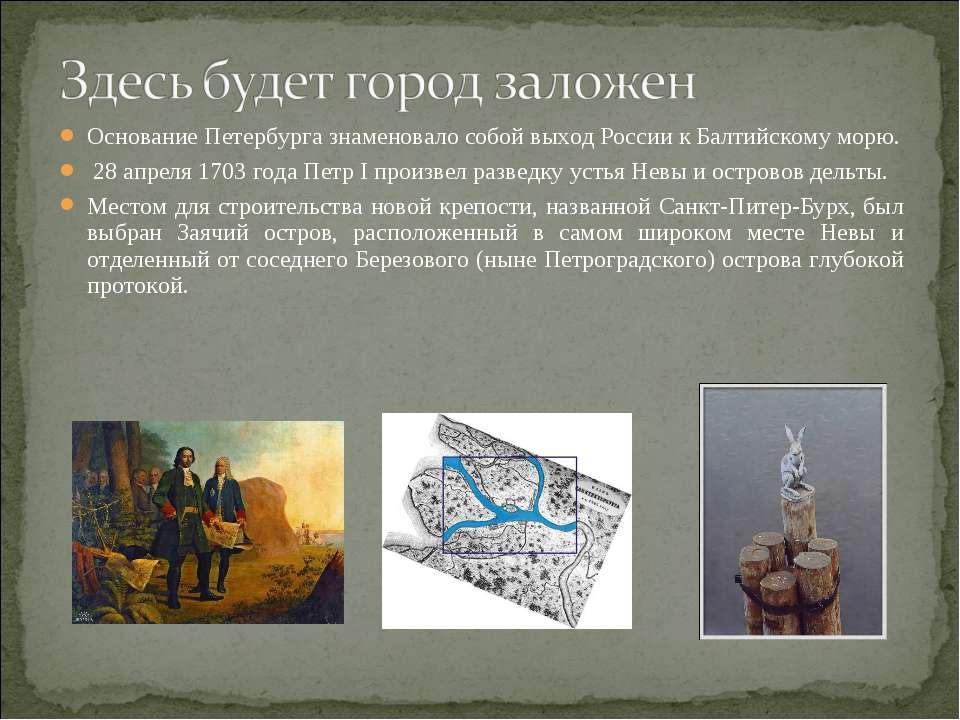 Основание Петербурга знаменовало собой выход России к Балтийскому морю. 28 ап...