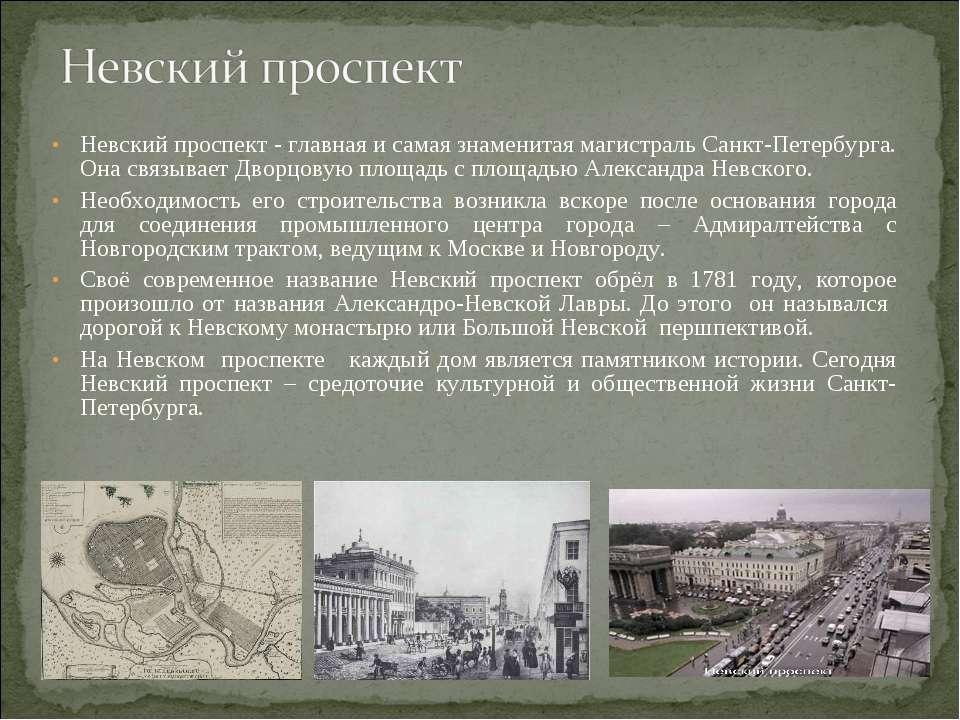 Невский проспект - главная и самая знаменитая магистраль Санкт-Петербурга. Он...