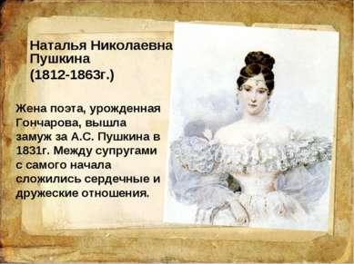 Наталья Николаевна Пушкина (1812-1863г.) Жена поэта, урожденная Гончарова, вы...