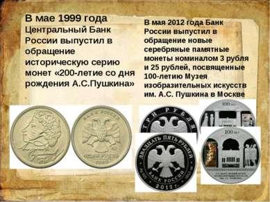В мае 1999 года Центральный Банк России выпустил в обращение историческую сер...