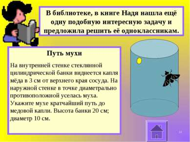 В библиотеке, в книге Надя нашла ещё одну подобную интересную задачу и предло...