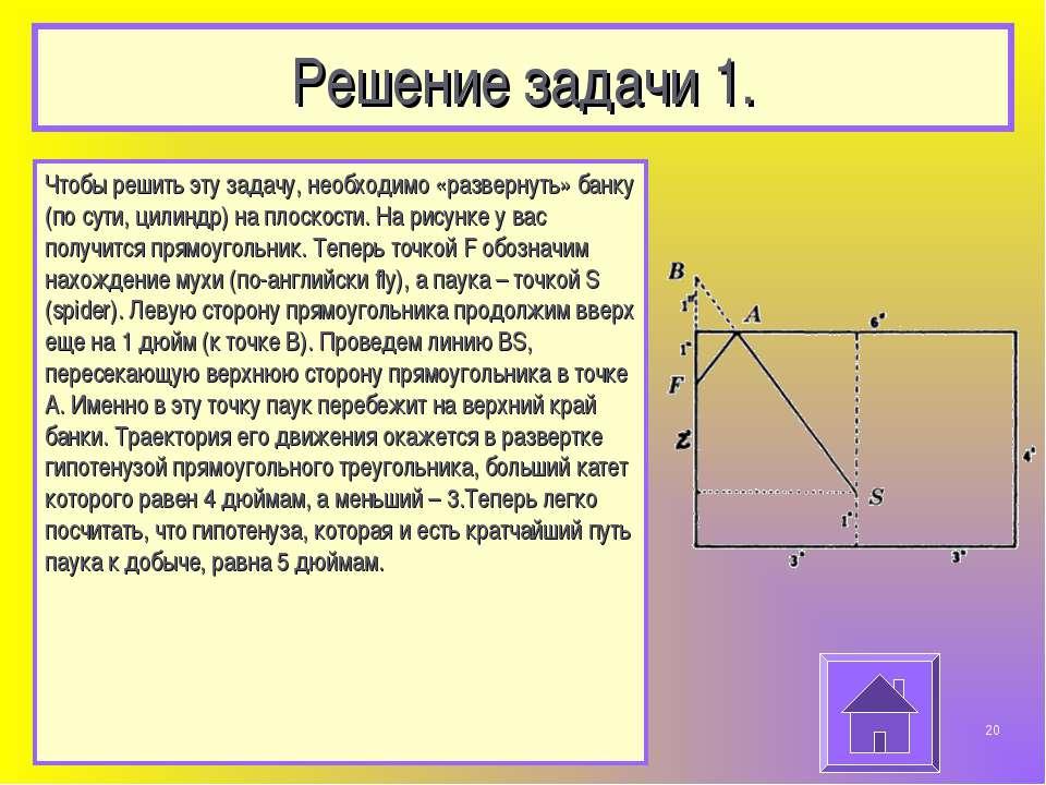 Решение задачи 1. Чтобы решить эту задачу, необходимо «развернуть» банку (по ...