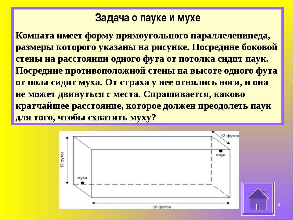 Задача о пауке и мухе Комната имеет форму прямоугольного параллелепипеда, раз...